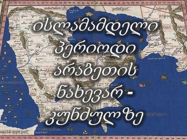 არაბეთის ნახევარკუნძული