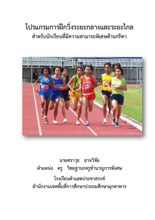 โปรแกรมการฝึกวิ่งระยะกลางและระยะไกล สาหรับนักเรียนที่มีความสามารถพิเศษด้านกรีฑา  นายศราวุธ อาจวิชัย ตาแหน่ง ครู วิทยฐานะคร...