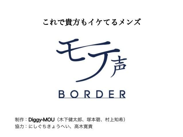 これで貴方もイケてるメンズ  制作:Diggy-MOU(木下健太郎、塚本碧、村上知希) 協力:にしぐちきょうへい、高木寛貴