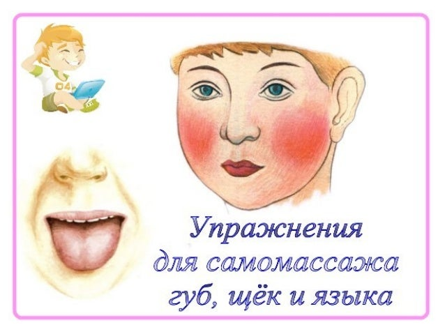 « ОБЕЗЬЯНКА » Язык упирается в нижнюю губу перед зубами, губы сомкнуты, растянуты в улыбку  Обезьянка строит рожи. На кого...