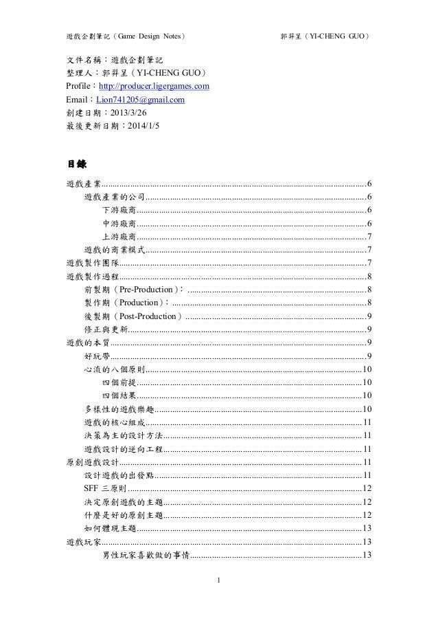 遊戲企劃筆記(Game Design Notes)  郭羿呈(YI-CHENG GUO)  文件名稱:遊戲企劃筆記 整理人:郭羿呈(YI-CHENG GUO) Profile:http://producer.ligergames.com Ema...
