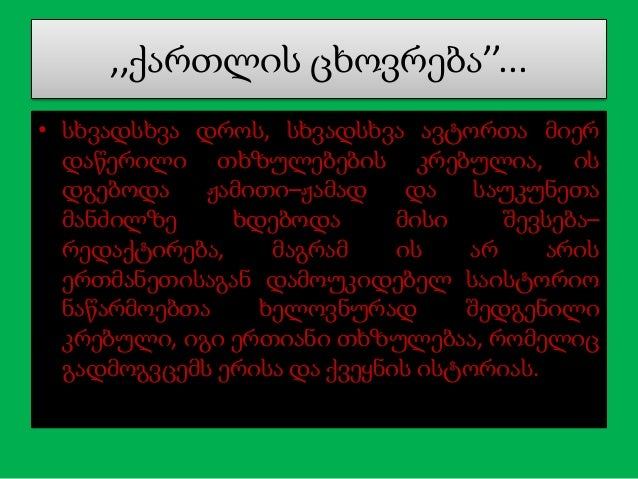 სახარება, ,,ვეფხისტყაოსანი'' და ,,ქართლის ცხოვრება'' ,,იდეურ–პოლიტიკურად ფეოდალური საქართველოს ცივილიზაცია, წერს ნიკო ბერძ...