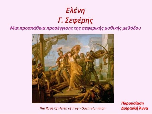 Ελζνθ Γ. Σεφζρθσ Μια προςπάκεια προςζγγιςθσ τθσ ςεφερικισ μυκικισ μεκόδου  The Rape of Helen of Troy - Gavin Hamilton  Παρ...