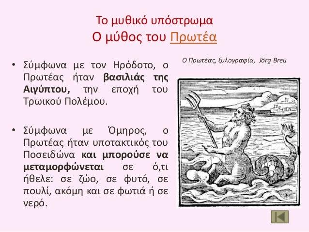 Το μυκικό υπόςτρωμα  Ο μφκοσ του Πρωτζα • Σφμφωνα με τον Θρόδοτο, ο Πρωτζασ ιταν βαςιλιάσ τθσ Αιγφπτου, τθν εποχι του Τρωι...