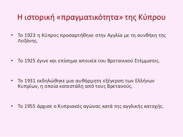 Θ ιςτορικι «πραγματικότθτα» τθσ Κφπρου • Το 1923 θ Κφπροσ προςαρτικθκε ςτθν Αγγλία με τθ ςυνκικθ τθσ Λοηάνθσ. • Το 1925 ζγ...