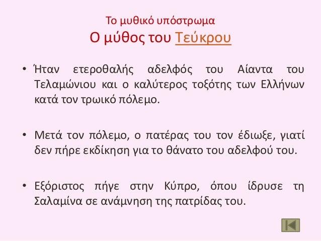 Το μυκικό υπόςτρωμα  Ο μφκοσ του Τεφκρου • Ιταν ετεροκαλισ αδελφόσ του Αίαντα του Τελαμϊνιου και ο καλφτεροσ τοξότθσ των Ε...