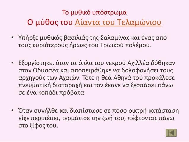 Το μυκικό υπόςτρωμα  Ο μφκοσ του Αίαντα του Τελαμϊνιου • Υπιρξε μυκικόσ βαςιλιάσ τθσ Σαλαμίνασ και ζνασ από τουσ κυριότερο...