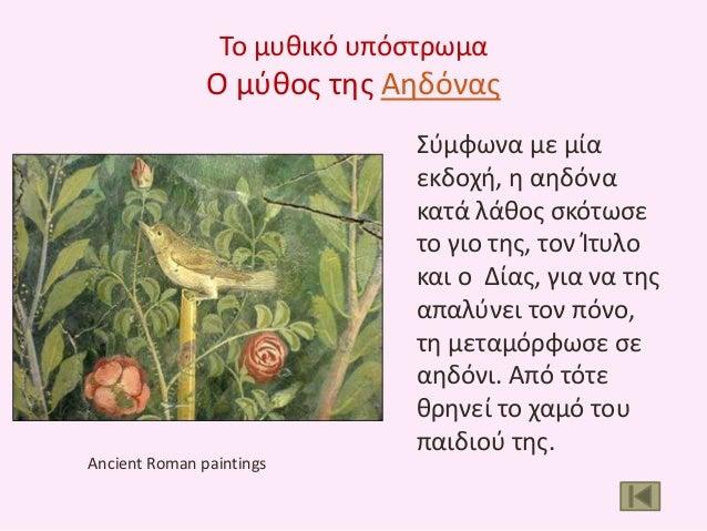 Το μυκικό υπόςτρωμα  Ο μφκοσ τθσ Αθδόνασ  Ancient Roman paintings  Σφμφωνα με μία εκδοχι, θ αθδόνα κατά λάκοσ ςκότωςε το γ...