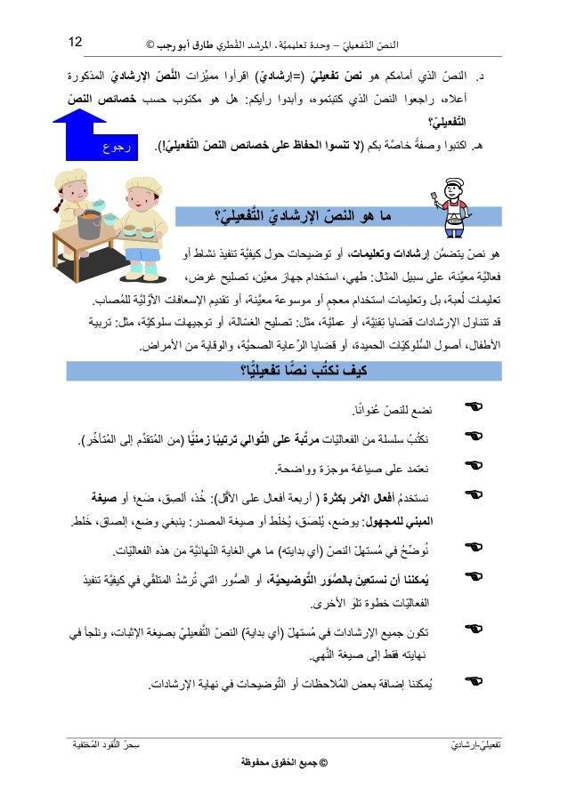 حصة مصورة لقسم اللغة العربية بعنوان كتابة نص إرشادي Youtube