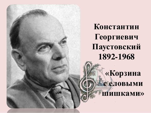 Константин Георгиевич Паустовский 1892-1968 «Корзина с еловыми шишками»