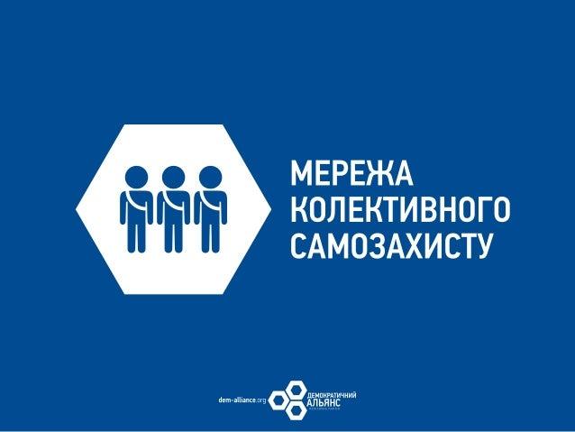 Мережа Колективного Самозахисту ДемАльянсу (МКС ДА)