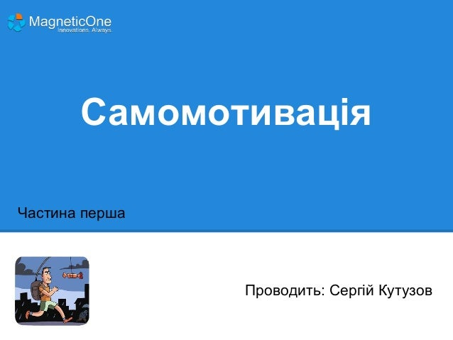 Самомотивація Частина перша  Проводить: Сергій Кутузов