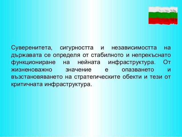 Суверенитета, сигурността и независимостта на държавата се определя от стабилното и непрекъснато функциониране на нейната ...