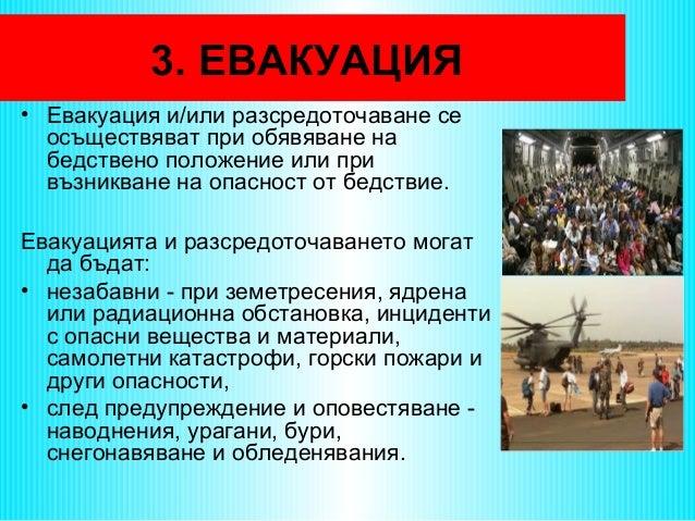 3. ЕВАКУАЦИЯ • Евакуация и/или разсредоточаване се осъществяват при обявяване на бедствено положение или при възникване на...