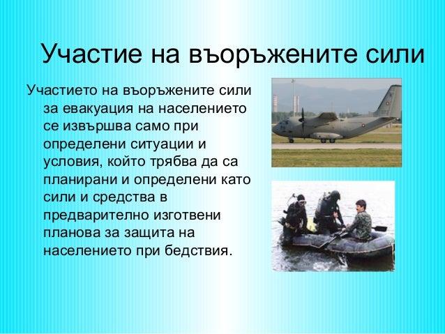 Участие на въоръжените сили Участието на въоръжените сили за евакуация на населението се извършва само при определени ситу...