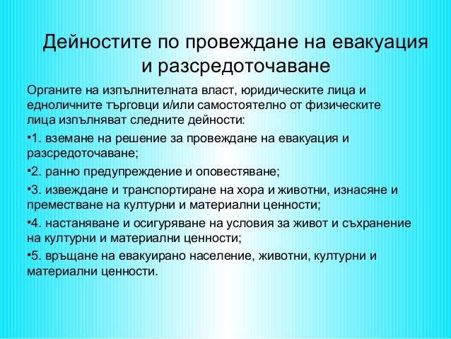 Дейностите по провеждане на евакуация и разсредоточаване Органите на изпълнителната власт, юридическите лица и едноличните...