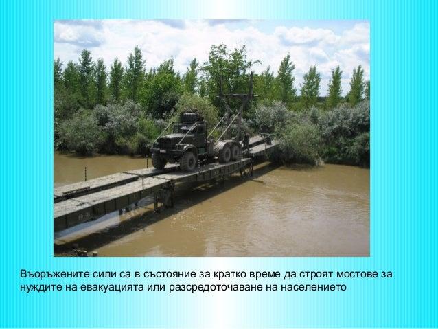 Въоръжените сили са в състояние за кратко време да строят мостове за нуждите на евакуацията или разсредоточаване на населе...