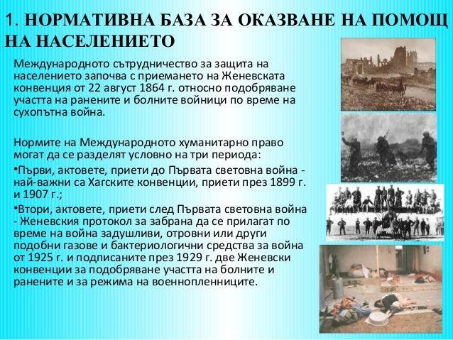 оказване помощ на населението от въоръжените сили при кризи от военен характер Slide 3