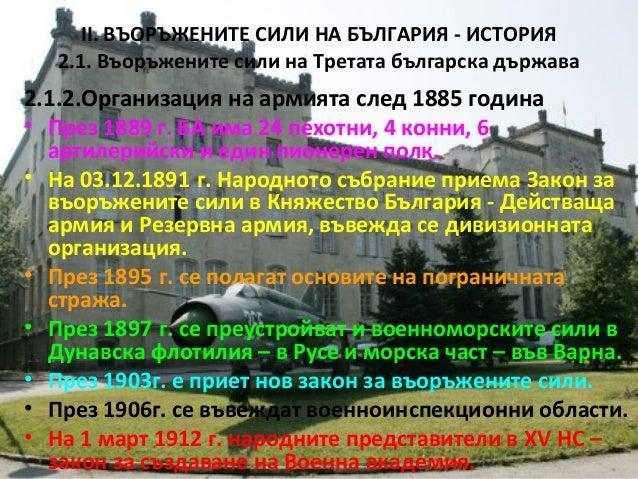 II. ВЪОРЪЖЕНИТЕ СИЛИ НА БЪЛГАРИЯ - ИСТОРИЯ 2.1. Въоръжените сили на Третата българска държава  2.1.2.Организация на армият...