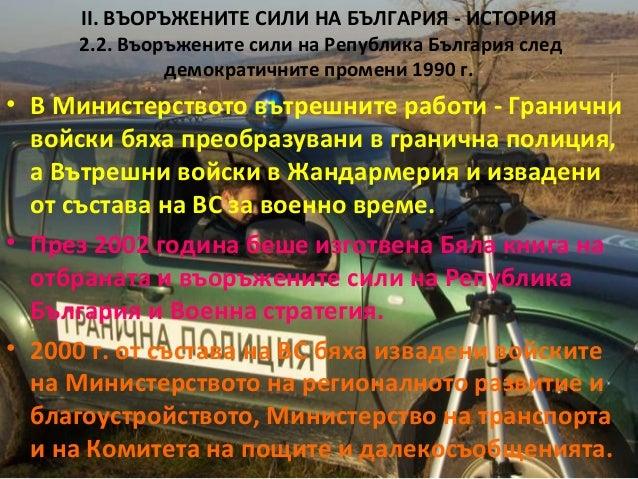 II. ВЪОРЪЖЕНИТЕ СИЛИ НА БЪЛГАРИЯ - ИСТОРИЯ 2.2. Въоръжените сили на Република България след демократичните промени 1990 г....