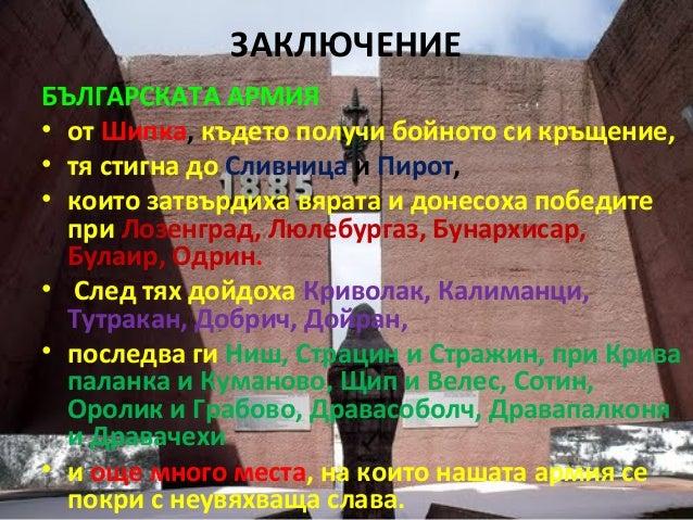 ЗАКЛЮЧЕНИЕ БЪЛГАРСКАТА АРМИЯ • от Шипка, където получи бойното си кръщение, • тя стигна до Сливница и Пирот, • които затвъ...