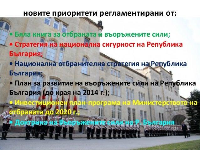 новите приоритети регламентирани от: • Бяла книга за отбраната и въоръжените сили; • Стратегия на национална сигурност на ...