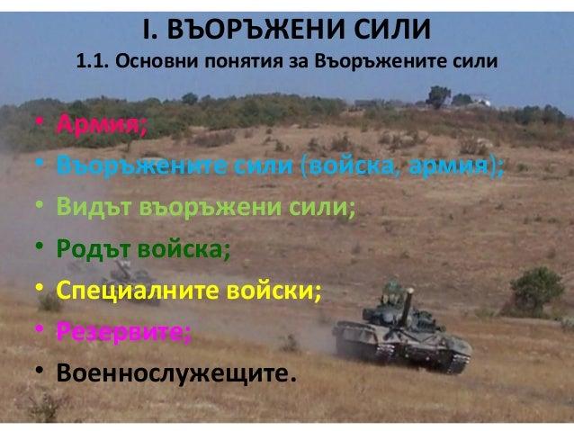 I. ВЪОРЪЖЕНИ СИЛИ  1.1. Основни понятия за Въоръжените сили  • • • • • • •  Армия; Въоръжените сили (войска, армия); Видът...