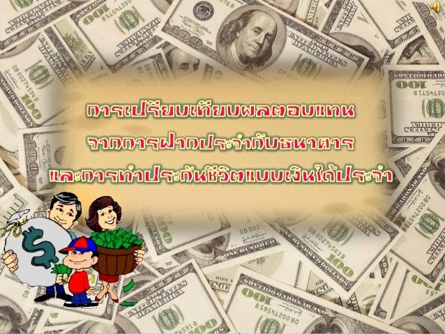 เนื่องจากในปัจจุบันสังคมไทยเริ่มประสบกับปัญหาทางด้านเศรษฐกิจ และความเป็นอยู่มากขึน ทาให้ผู้คนหันมาสนใจดูแลชีวิตและความเป็น...