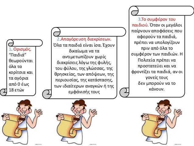 τα δικαιώματα του παιδιού  Slide 2