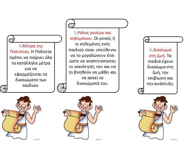 τα δικαιώματα του παιδιού  Slide 3