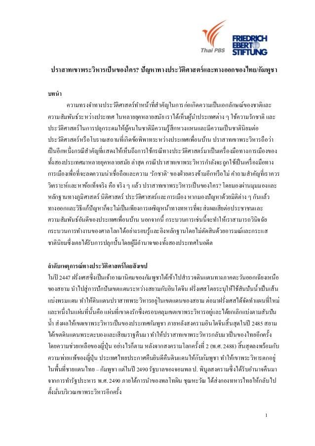 ปราสาทเขาพระวิหารเป็ นของใคร? ปัญหาทางประวัติศาสตร์ และทางออกของไทย/กัมพูชา บทนา ความทรงจาทางประวัติศาสตร์ทาหน้าที่สาคัญใน...