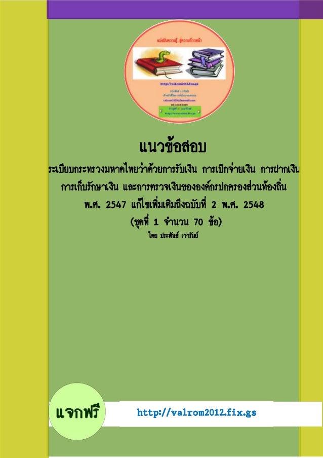 แนวข้อสอบ ระเบียบกระทรวงมหาดไทยว่าด้วยการรับเงิน การเบิกจ่ายเงิน การฝากเงิน การเก็บรักษาเงิน และการตรวจเงินขององค์กรปกครอง...