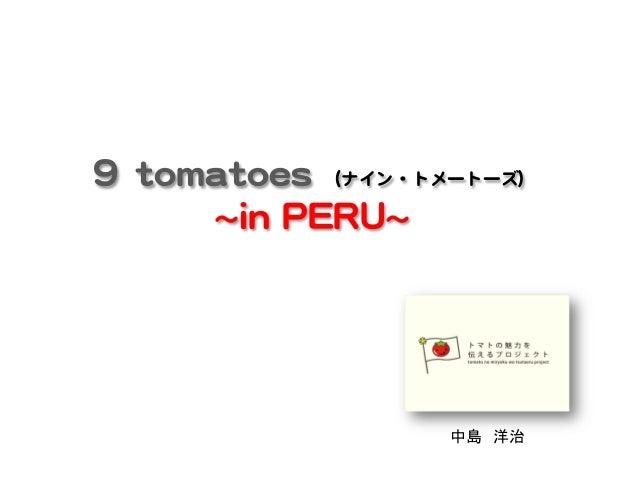 9  ttoommaattooeess  (ナイン・トメートーズ)   〜iinn  PPEERRUU〜    中島 洋治