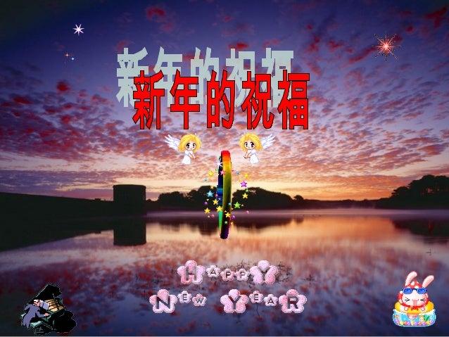 新年的祝福..