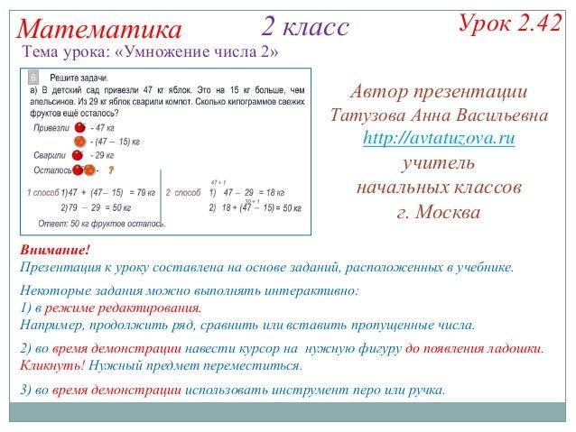 Математика  Урок 2.42  2 класс  Тема урока: «Умножение числа 2»  Автор презентации Татузова Анна Васильевна http://avtatuz...