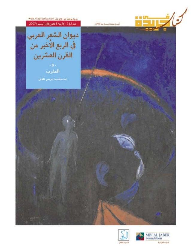 نال�شعر المغربي �إعداد وتقديم: �إدري�س علو�ش  ما ي�شبه التقديم حيث ال تبرير... لي�س �سهالً في �شيء كتابة مقدمة لعمل...