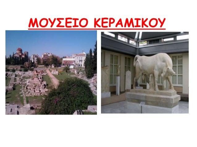 ΜΟΤΓΙΟ ΚΓΡΑΜΙΚΟΤ