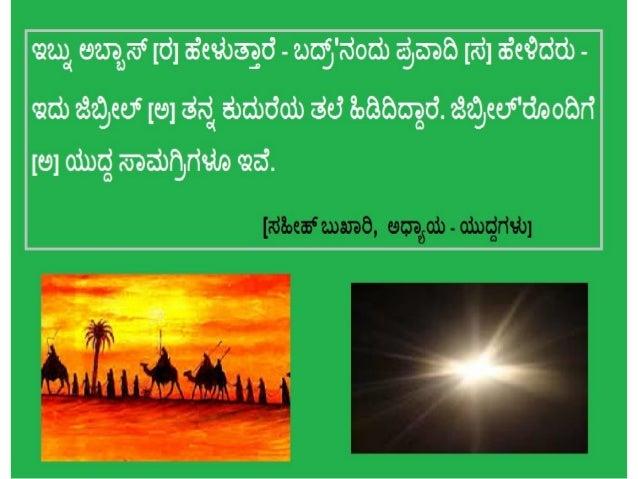 ಯುದ್ದ ಸಾಮಗ್ರಿ