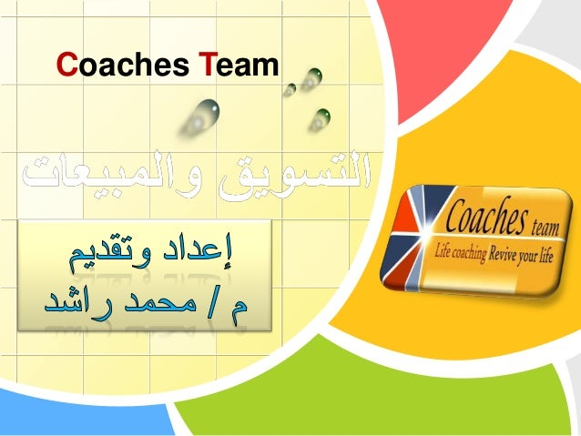 Coaches Team  L/O/G/O