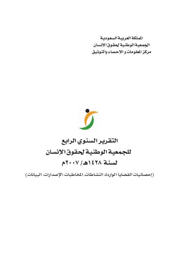 التقرير السنوي الرابع للجمعية السعودية لحقوق الانسان (2007م)