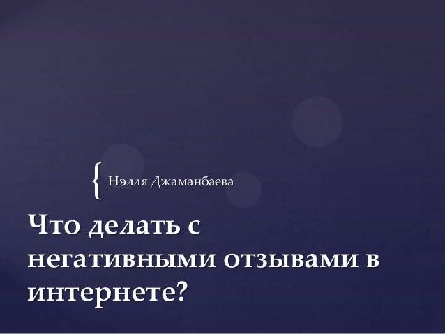 {  Нэлля Джаманбаева  Что делать с негативными отзывами в интернете?