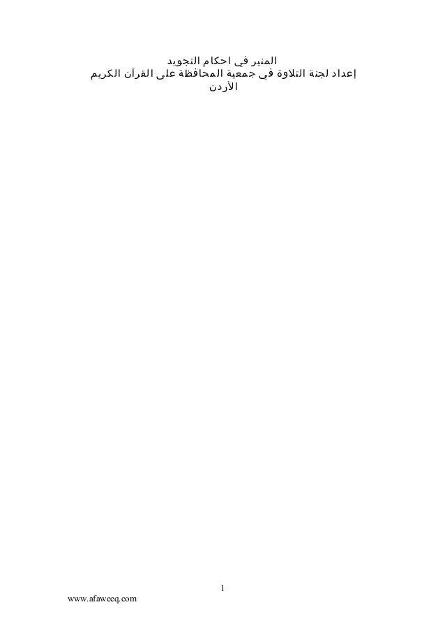المنير في احكام التجويد إعداد لجنة التلوة في جمعية المحافظة على القرآن الكريم الردن  1 www.afaweeq.com
