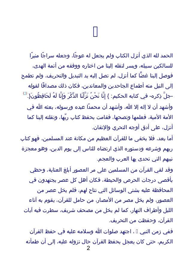 جمع القرآن الكريم حفظًا وكتابةً