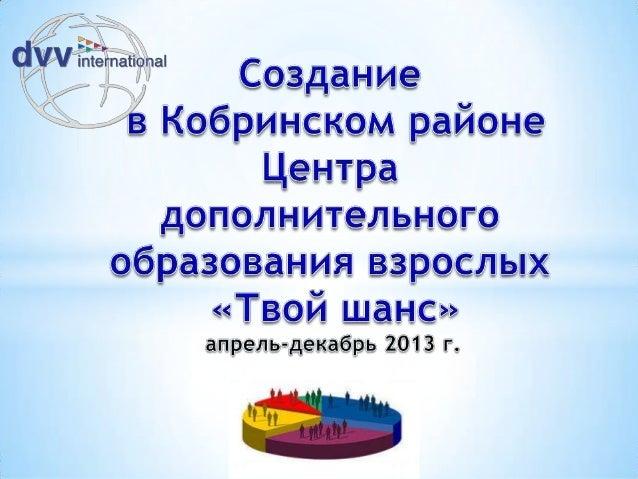 Государственное учреждение «Кобринский ТЦСОН»