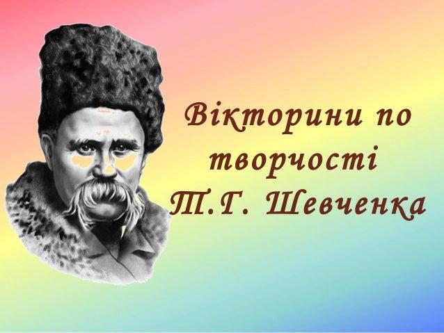 Вікторини по творчості Т.Г. Шевченка