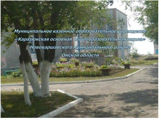 Инструментальный кружок «Жас оспирим» на базе МКОУ «Каразюкская ООШ» функционирует с 1998 года и ведёт свою деятельность п...