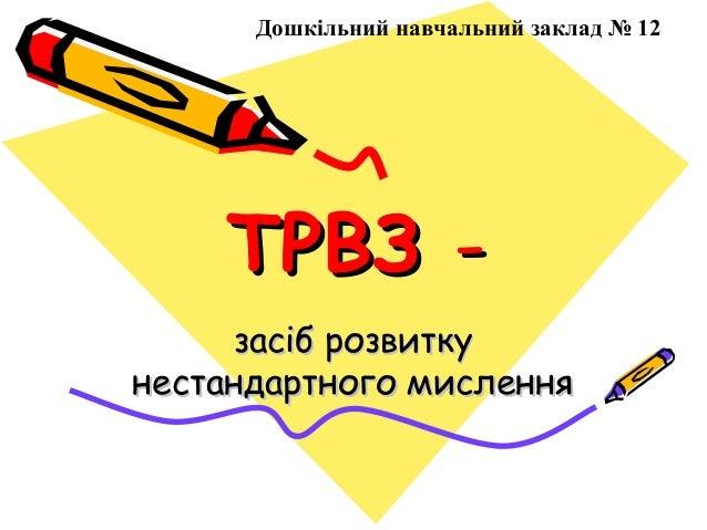 Дошкільний навчальний заклад № 12  ТРВЗ засіб розвитку нестандартного мислення