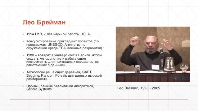Перечитывая Лео Бреймана Slide 3