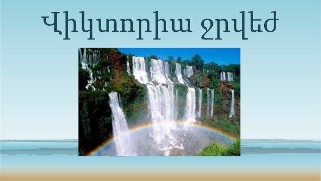Վիկտորիա ջրվեժ