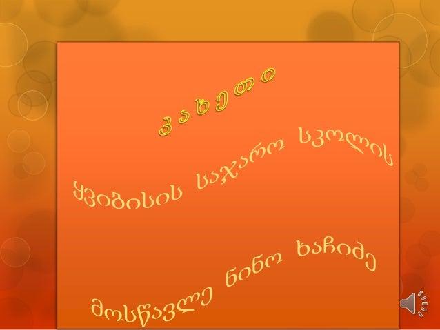 კახეთი კახეთი — ისტორიული რეგიონი აღმოსავლეთ საქართველოში. მოიცავს მდინარე ივრის შიდა და ქვემო დინებისა და მდინარე ალაზნის...